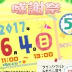 第5回ぬくもりの郷「感謝祭」を開催します!
