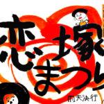 第24回「恋塚まつり」を開催します!