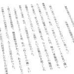 平成29年度「心の輪を広げる体験作文」最優秀賞!!