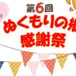 第6回ぬくもりの郷「感謝祭」を開催します!