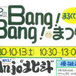 第12回「まるくてBang!Bang!まつり」のお知らせ