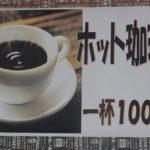 ぬくもりの郷交流広場珈琲