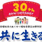 「共に生きる」社会福祉法人ぬくもり福祉会設立30周年記念事業