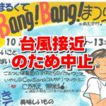 台風19号接近による「第13回まるくてBang!Bang!まつり」中止のお知らせ
