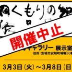 「ぬくもりの郷作品展」中止のお知らせ