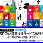 SDGs×障害福祉サービス勉強会に参加して